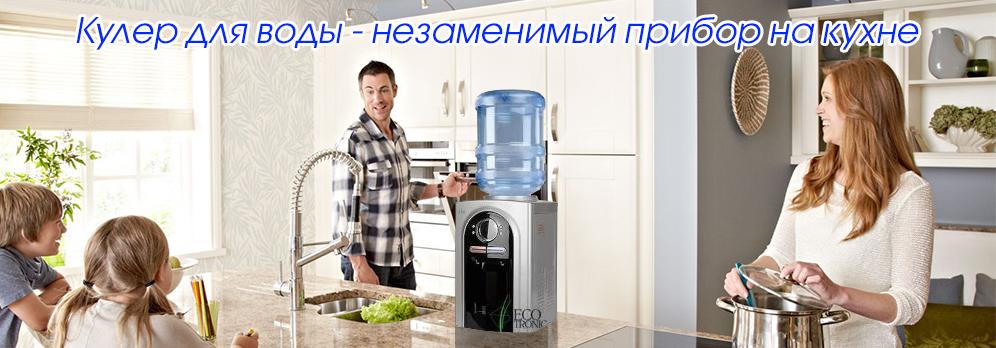 незаменимый кулер для воды
